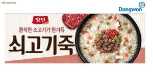 Cháo ăn liền vị bò dongwon